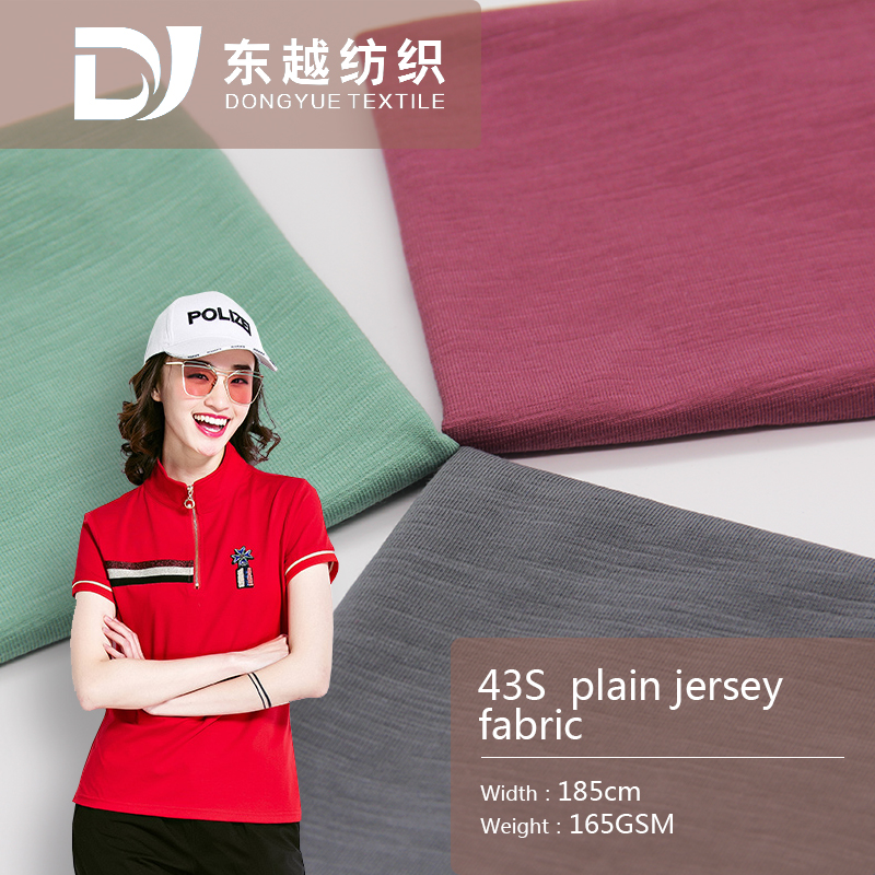 43s 165GSM knit jersey fabric manufacturers  7614A