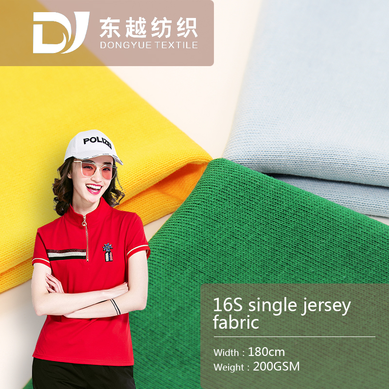 16s 200GSM cotton jersey knit fabric  7714A