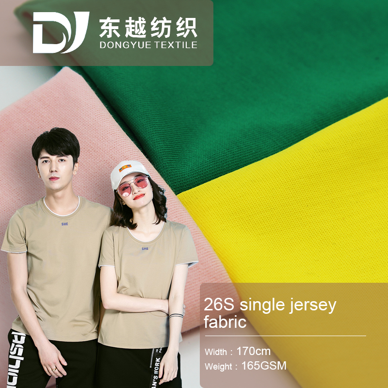 26s 165GSM single jersey knit fabric  7708A